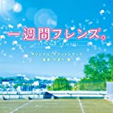 Original Soundtrack (Music By Yutaka Yamada) - One Week Friends Original Soundtrack [Japan CD] SOST-1020