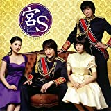 [CD]宮S~Secret Prince オリジナル・サウンドトラック
