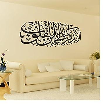 Ala Bi Zikr Calligraphy Arabic Islamic Muslim Wall Art Sticker 118