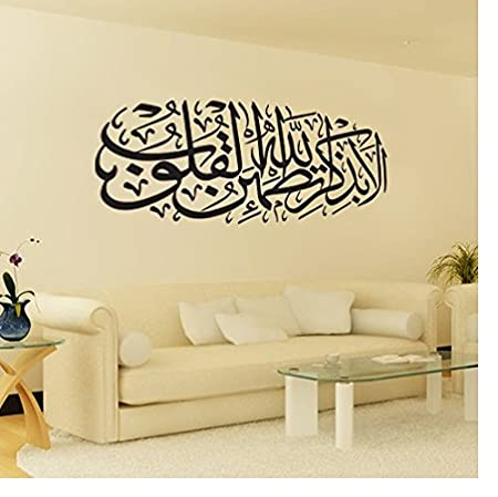 Ala bi Zikr Calligraphy Arabic Islamic Muslim Wall Art Sticker 118 ...
