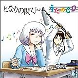 Kana Hanazawa / Ichiro Mizuki / Akira Jinbo - Tonari No Seki Kun Uta No CD [Japan CD] KICA-2405