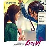 [CD]ラブレイン Love Rain(愛の雨) チャン・グンソク 韓国ドラマOST (KBS) (韓国盤)