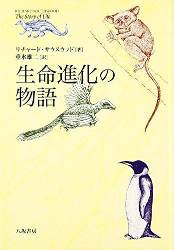 生命進化の物語