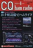 CQハムラジオ 2019年 04 月号