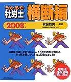 うかるぞ社労士 横断編〈2008年版〉