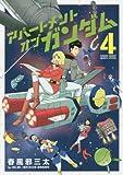 アパートメント・オブ・ガンダム 4 (少年サンデーコミックススペシャル)