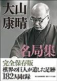 大山康晴名局集 (プレミアムブックス版)