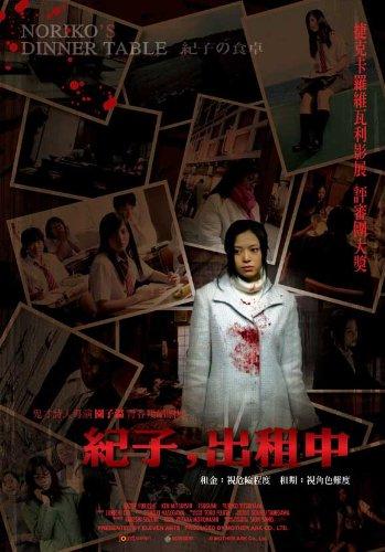 Noriko's Dinner Table Movie Poster (27 x 40 Inches - 69cm x 102cm) (2005) Taiwanese -(Jung Suh)(Ji-ho Shim)(Yun-hong Oh)(Jeon-han Kim)(Wook-hyeon Seon)