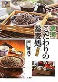 東海こだわりの蕎麦処 (爽BOOKS)