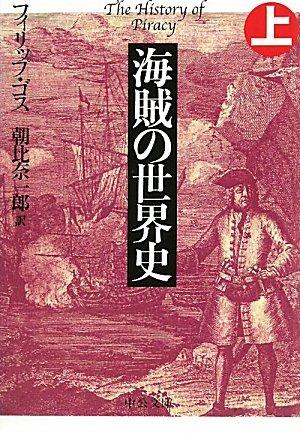 海賊の世界史〈上〉 (中公文庫)
