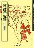 興福寺断碑 (百衲本)