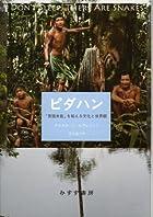 ピダハン―― 「言語本能」を超える文化と世界観