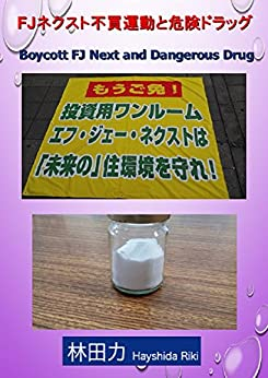 Boycott FJ Next and Dangerous Drug (Japanese Edition) de [Hayashida Riki]