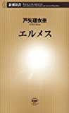 エルメス(新潮新書)