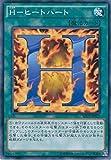 遊戯王カード SD27-JP027 H-ヒートハート(ノーマル)遊戯王アーク・ファイブ [-HERO's STRIKE-]