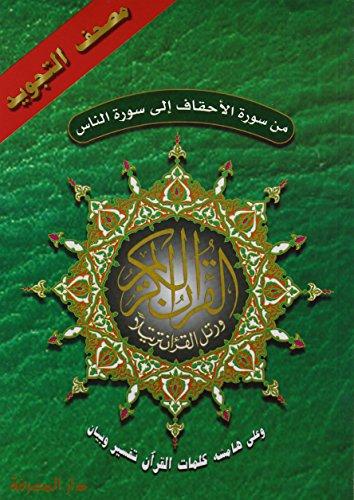 Tajweed Qur'an (From Al-Ahqaf to Al-Nas) (Arabic Edition)