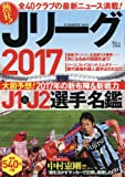 Jリーグ2017 (TJMOOK)