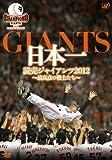 日本一 読売ジャイアンツ2012~最高点の戦士たち~ [DVD]