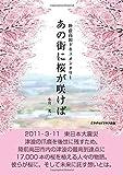 あの街に桜が咲けば 陸前高田ドキュメンタリー
