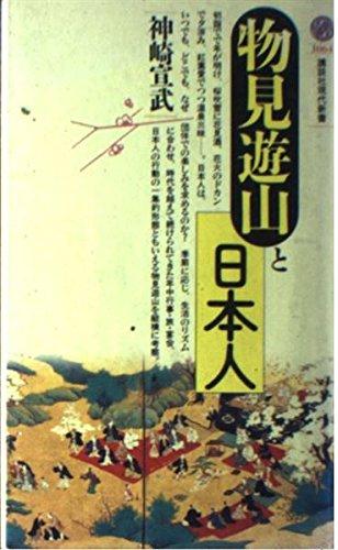 物見遊山と日本人 (講談社現代新書)