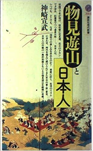 物見遊山と日本人 (講談社現代新...