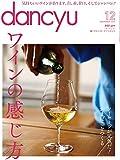 dancyu2014年12月号