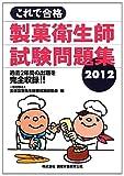 これで合格 製菓衛生師試験問題集〈2012〉