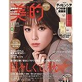 2020年11月号 増刊 DECENCIA(ディセンシア)シワ改善美容液・他