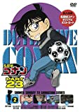 Animation - Meitantei Conan (Detective Conan) Part 23 Vol.2 [Japan DVD] ONBD-2167
