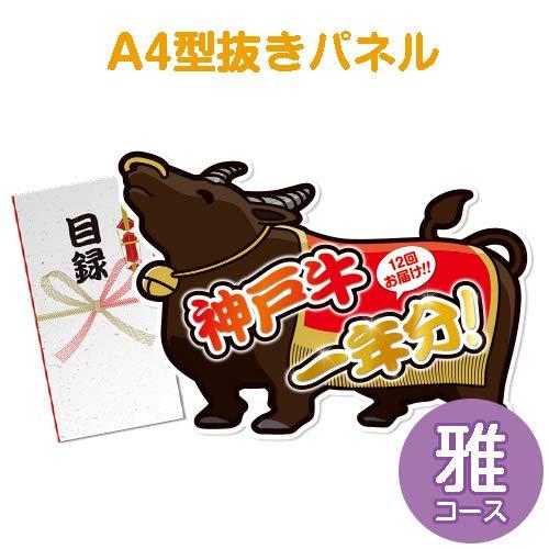 【パネもく!】神戸牛一年分 雅コース(目録A4型抜きパネル付) B07G7ZMB29