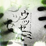 Utsusemi by Plastic Tree (2008-09-24)