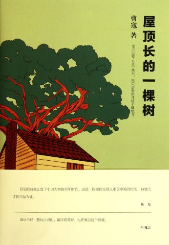 A Tree on the Roof (Chinese Edition)
