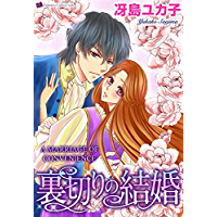 A MARRIAGE OF CONVENIENCE: Romance comics
