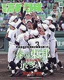 高校野球 2019年 05 月号 [雑誌]