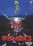 学校の怪談3  [東宝DVD名作セレクション]