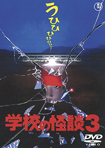Japanese Movie - Gakko No Kaidan 3 [Japan DVD] TDV-25273D