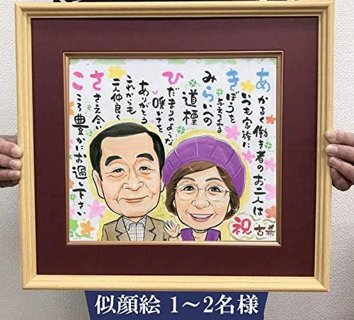 古希 喜寿 祝い 名前 詩 ネーム ポエム 入り 似顔絵 プレゼント(1~2人)高級額 色紙サイズ 銀婚 金婚式 長寿等のお祝いにも 手書きのオリジナル作品