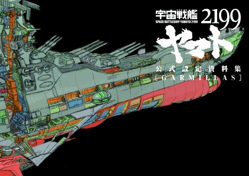 Space Battleship Yamato 2199 Official Setting Sourcebook (uchu senkan YAMATO 2199 kousiki settei siryou)<Garmillas>