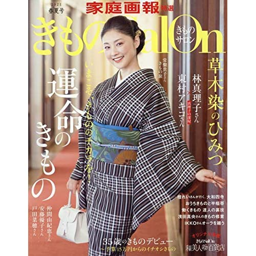 きもの Salon 表紙画像