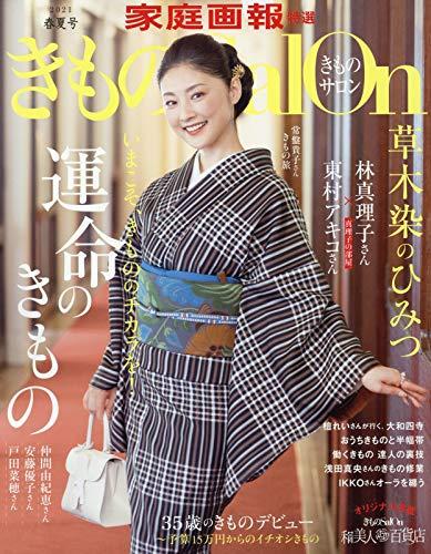 きもの Salon 最新号 表紙画像