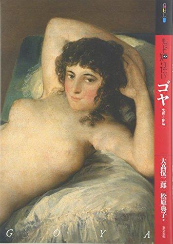 もっと知りたいゴヤ―生涯と作品 (アート・ビギナーズ・コレクション)
