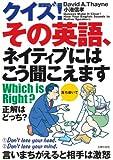 クイズ!その英語、ネイティブにはこう聞こえます Which is right?―言いまちがえると相手は激怒
