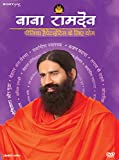 Baba Ramdev Yoga for Jaundice and Hepatitis Patient DVD
