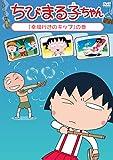 ちびまる子ちゃん「幸福行きのキップ」の巻 [DVD]