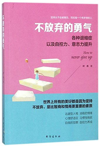 How to Never Give Up (Chinese Edition)