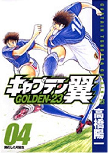 CAPTAIN TSUBASA GOLDEN-23 Vol.4 [ Young Jump Comics ] [ In Japanese ]