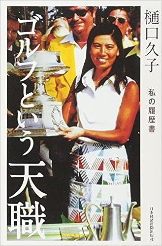 樋口久子 ゴルフという天職 私の...