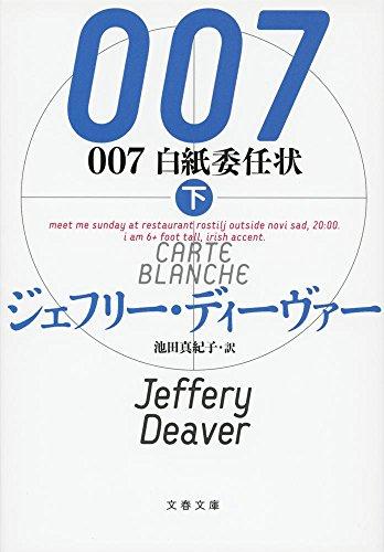 007 白紙委任状 下 (文春文庫)