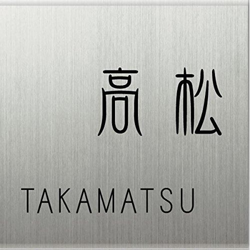 丸三タカギ エクステリア メーカー対応プレート LIXIL アクシィ1型 TAX-S-9(黒) 『表札 サイン 戸建』 B01C8PW1RY 11100