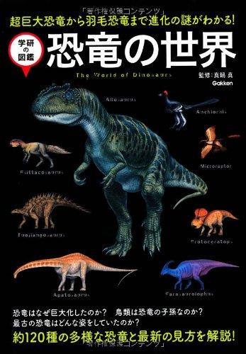 学研の図鑑 恐竜の世界
